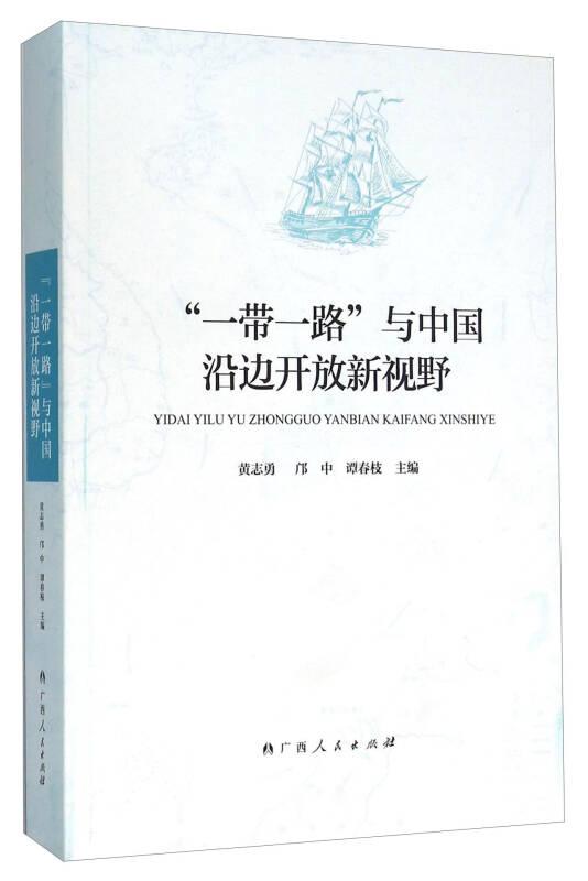 """""""一带一路""""与中国沿边开放新视野"""