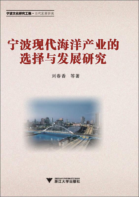 宁波现代海洋产业的选择与发展研究