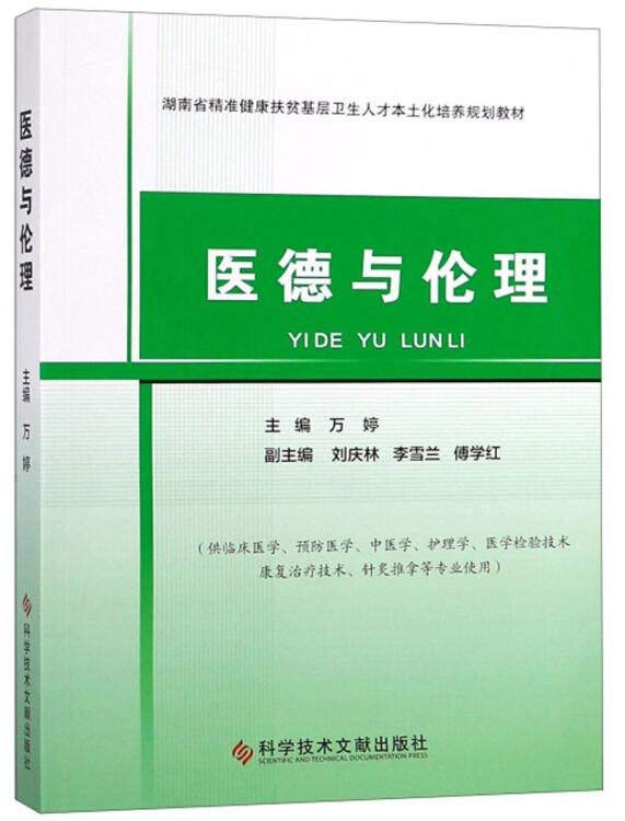 医德与伦理/湖南省精准健康扶贫基层卫生人才本土化培养规划教材