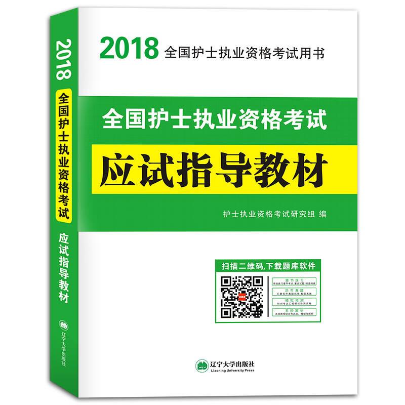护士资格考试2018执业应试指导教材(赠:命题库)