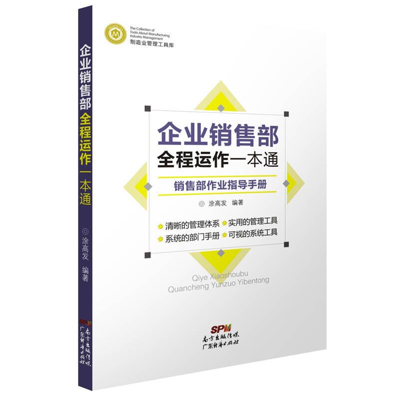 制造业管理工具库 企业销售部全程运作一本通:销售部作业指导手册