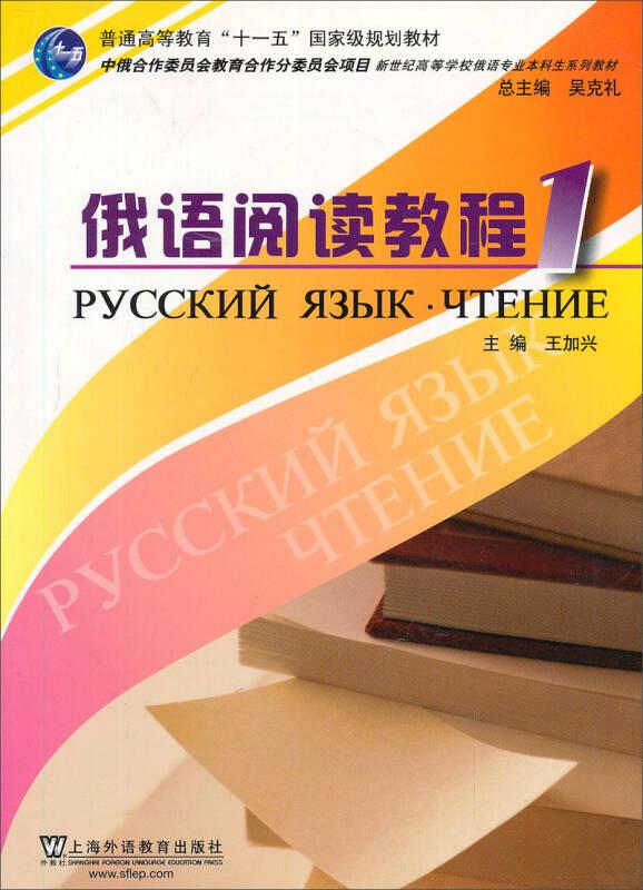 俄语阅读教程1