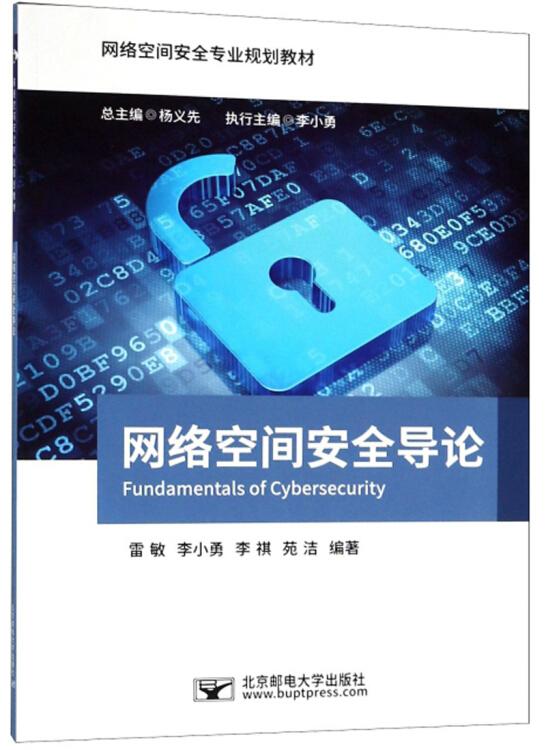 网络空间安全导论/网络空间安全专业规划教材