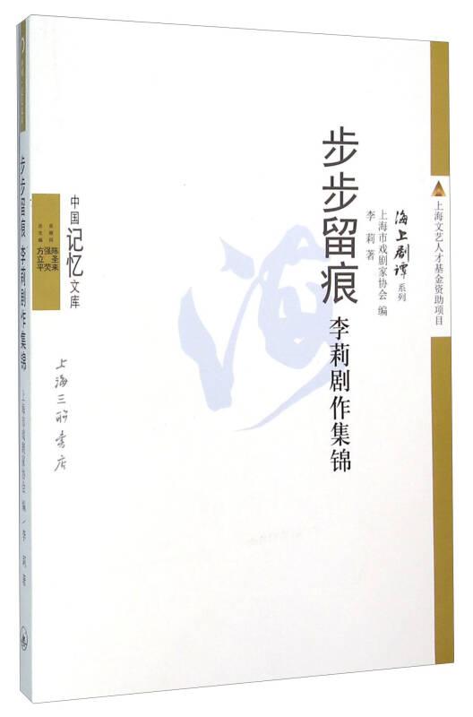 步步留痕:李莉剧作集锦