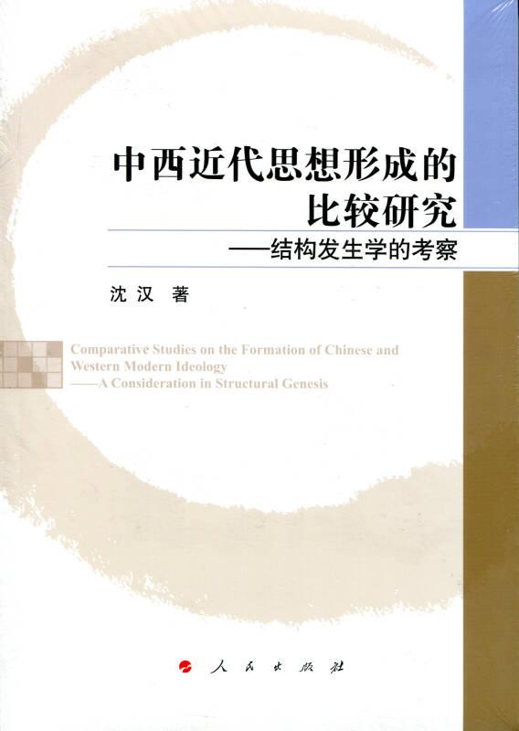 中西近代思想形成的比较研究——结构发生学的考察