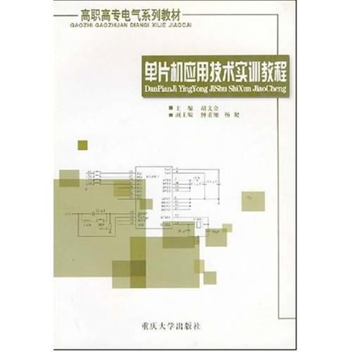 单片机应用技术实训教程——高职高专电气系列教材