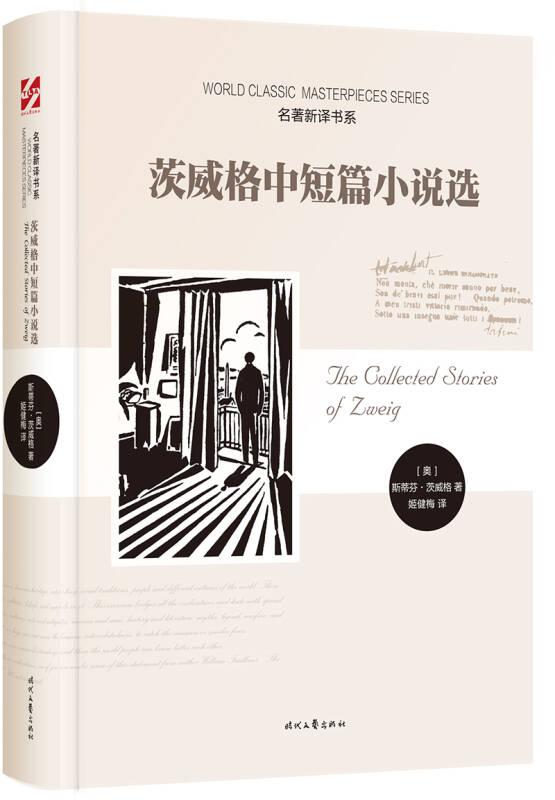 名著新译书系:茨威格中短篇小说选