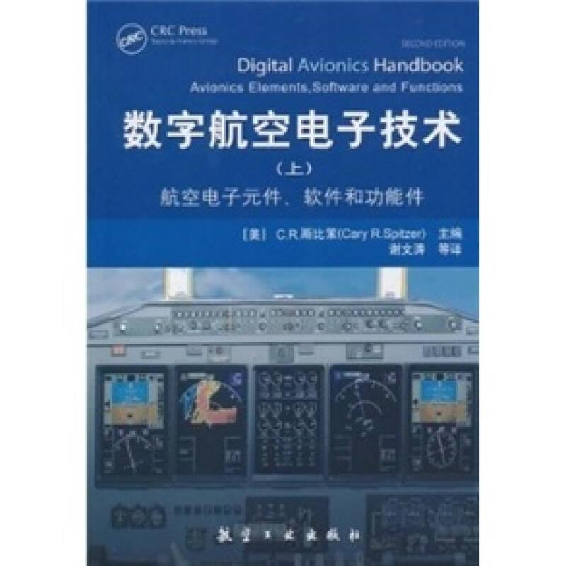 数字航空电子技术(上):航空电子元件、软件和功能件