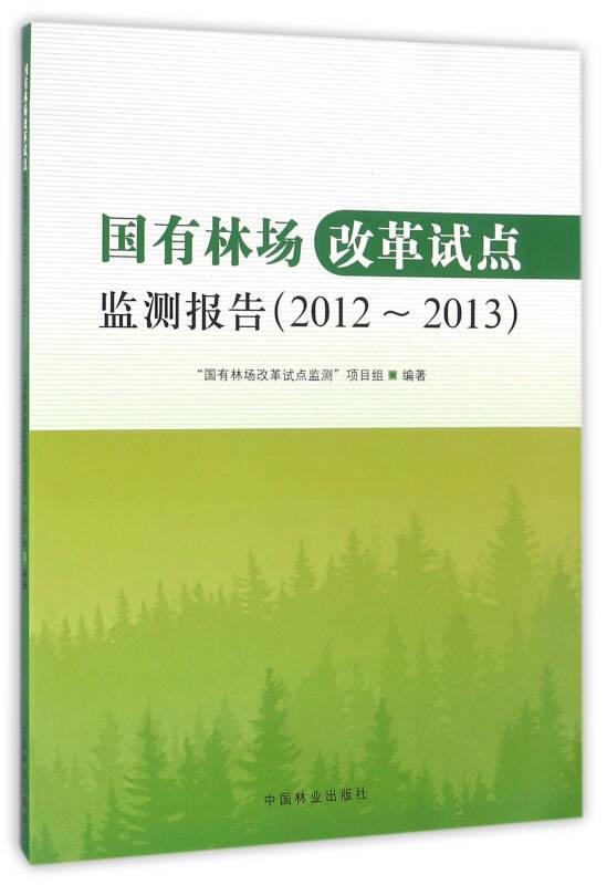 国有林场改革试点监测报告(2012-2013)