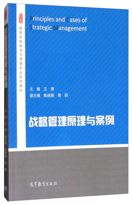 战略管理原理与案例/高等学校经济与管理专业系列教材