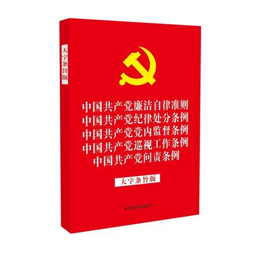 中国共产党廉洁自律准则 中国共产党纪律处分条例 中国共产党党内监督条例 中国共产党巡视工作条例 中国共产党问责条例(大字条旨版)
