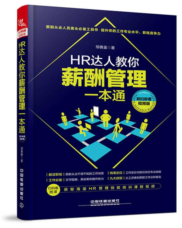 HR达人教你薪酬管理一本通(?#29943;?#21363;看视频版)