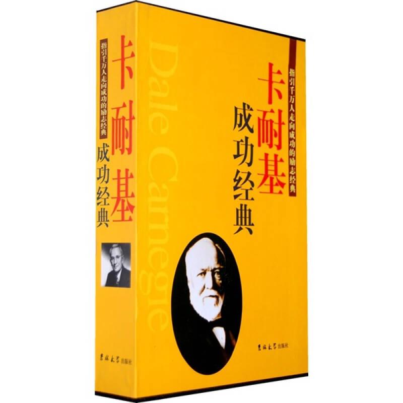卡耐基成功经典(全3卷)