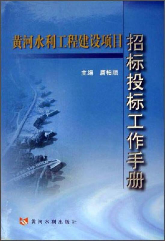 黄河水利工程建设项目:招标投标工作手册