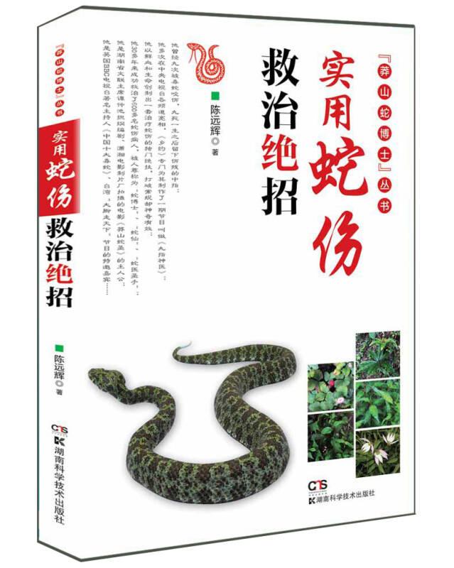 莽山蛇博士丛书:实用蛇伤救治绝招