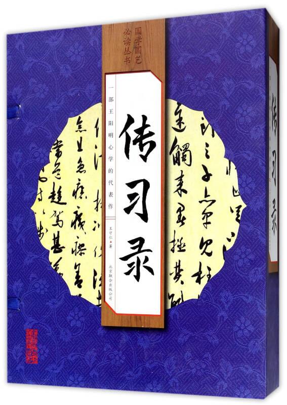 传习录(套装共4册)/国学国艺必读丛书
