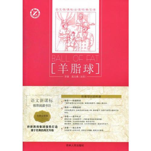 羊脂球-语文新课标必读经典文库(名师全解版)