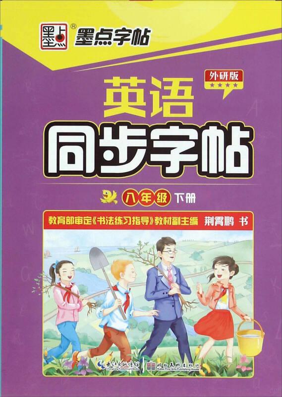 墨点字帖:英语同步字帖(八年级下册 外研版)