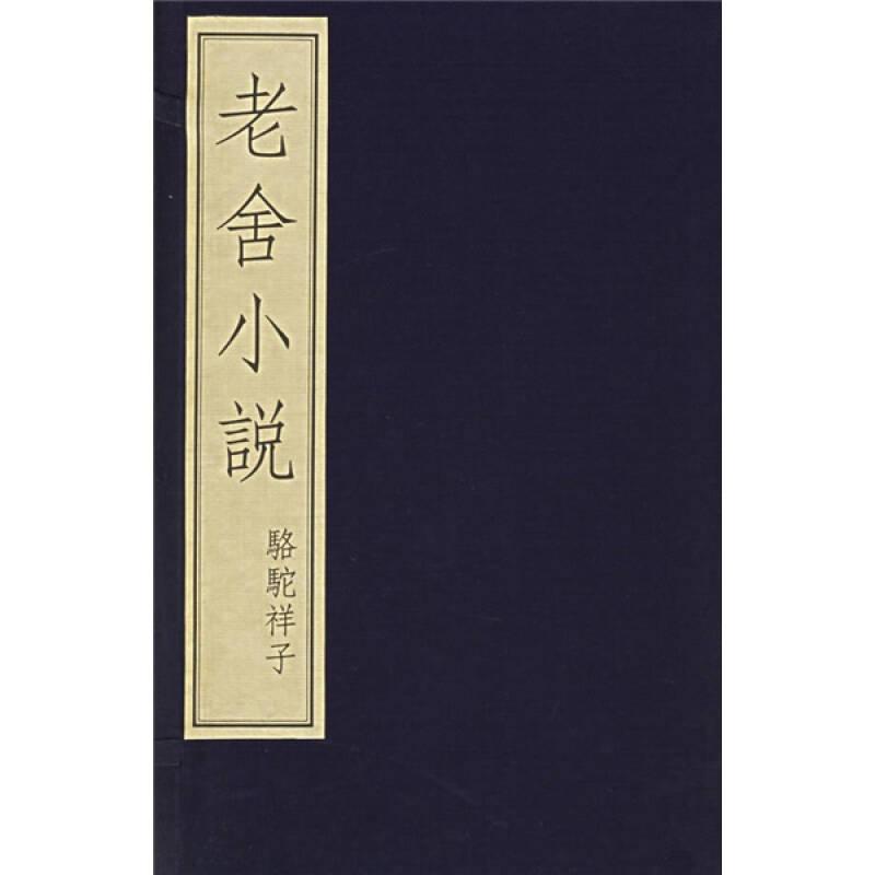 老舍小说:骆驼祥子(全3册)