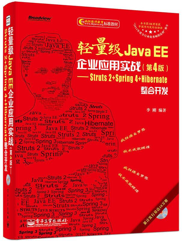 轻量级Java EE企业应用实战(第4版)