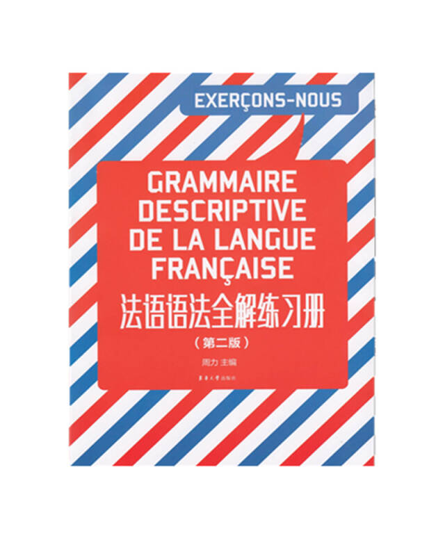 法语语法全解练习册(第二版)