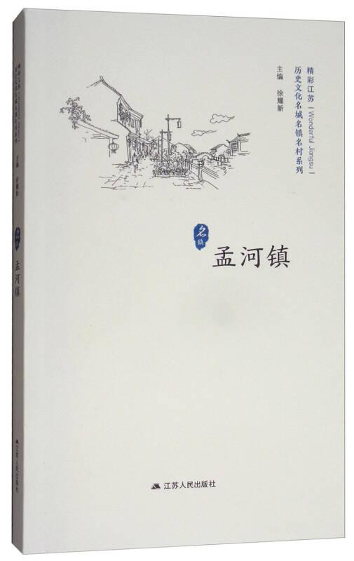 孟河镇/历史文化名城名镇名村系列