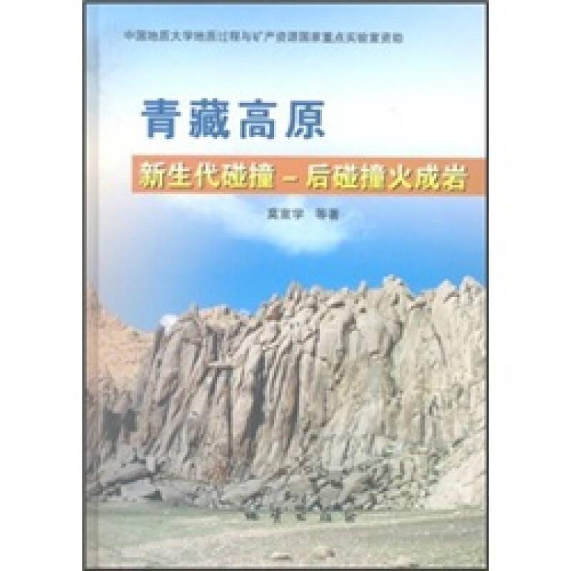 青藏高原:新生代碰撞-后碰撞火成岩