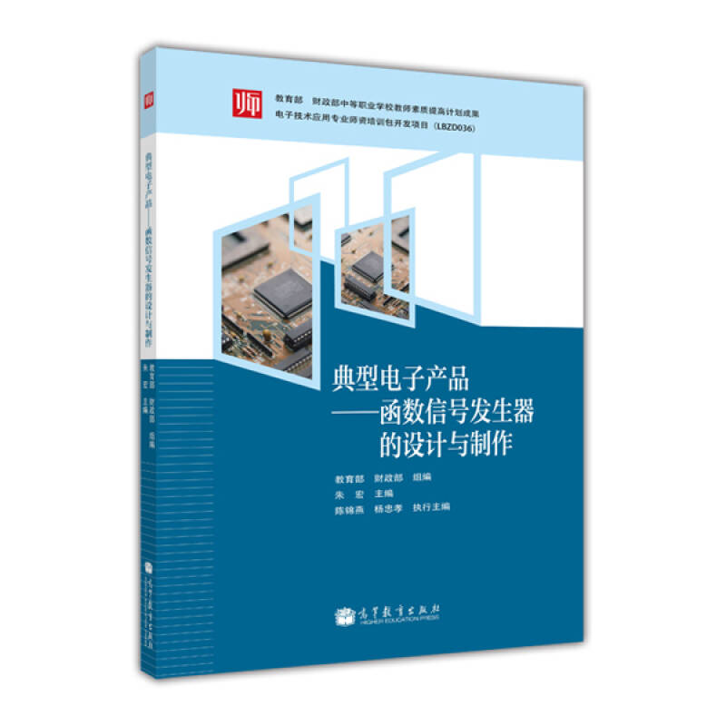 典型电子产品:函数信号发生器的设计与制作