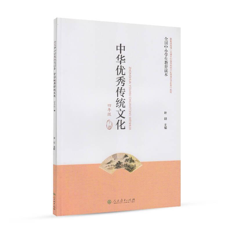 全国中小学生教育读本·中华优秀传统文化:四年级下册