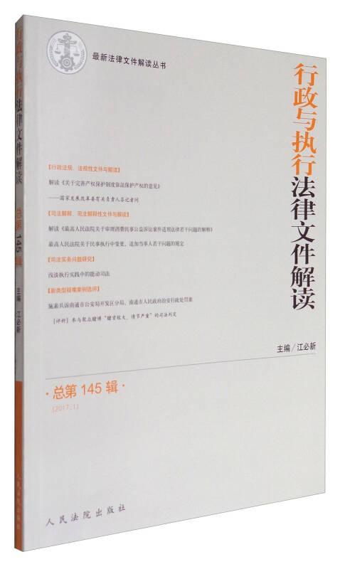 最新法律文件解读丛书:行政与执行法律文件解读(总第145辑 2017.1)