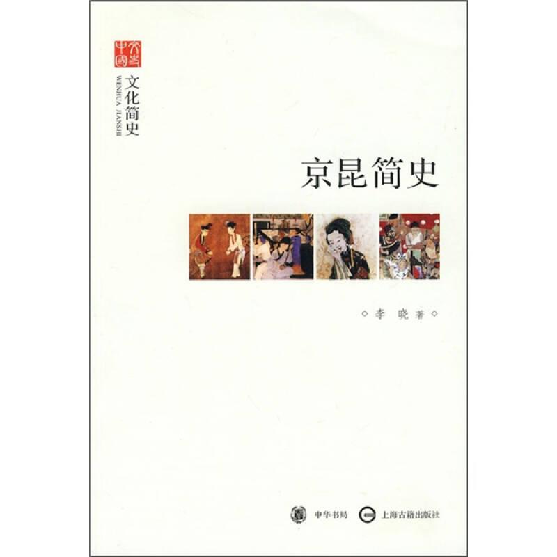 文史中国·文化简史:京昆简史
