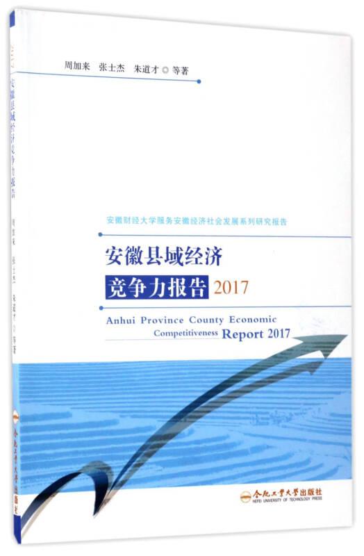 安徽县域经济竞争力报告2017/安徽财经大学服务安徽经济社会发展系列研究报告