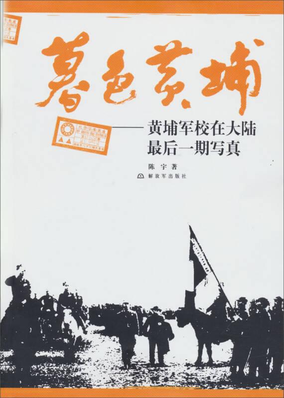 暮色黄埔:黄埔军校在大陆的最后一期写真