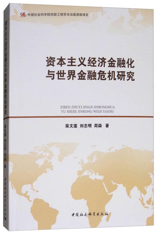 资本主义经济金融化与世界金融危机研究