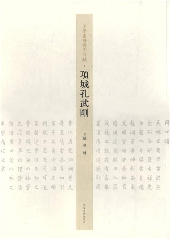 项城孔武刚/王学岭楷书周口赋
