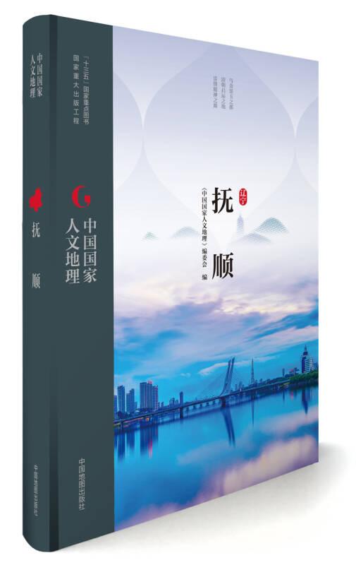 中国国家人文地理:抚顺