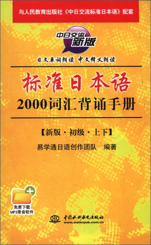 标准日本语2000词汇背诵手册(初级)(上下)(中日交流新版)