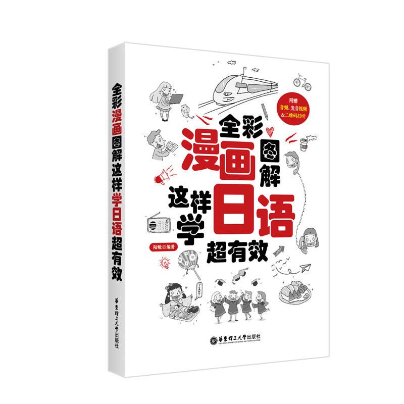 全彩漫画图解.这样学日语超有效(附赠音频、发音视频与二维码扫听)