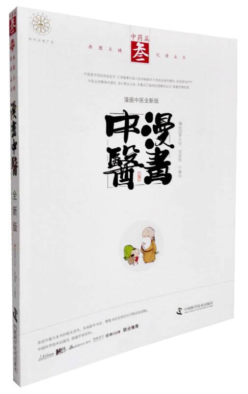 漫画中医全新版 中药篇