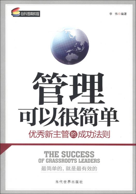 管理可以很简单:优秀新主管的成功法则