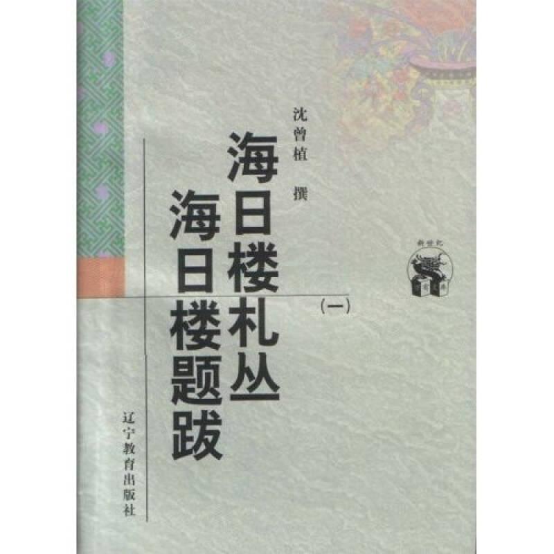 海日楼札丛:海日楼题跋(共3册)