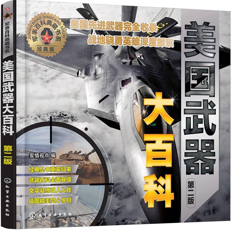 军事百科典藏书系--美国武器大百科(第二版)