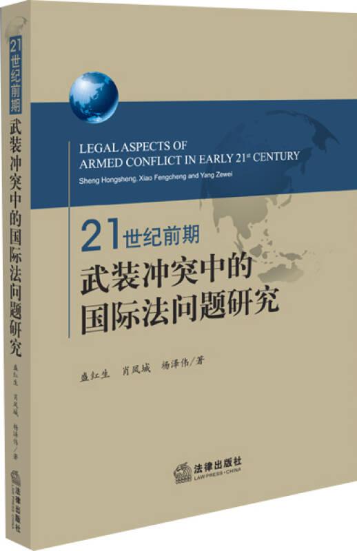 21世纪前期武装冲突中的国际法问题研究