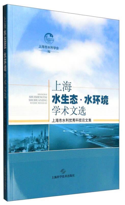 上海水生态·水环境学术文选:上海市水利优秀科技论文集