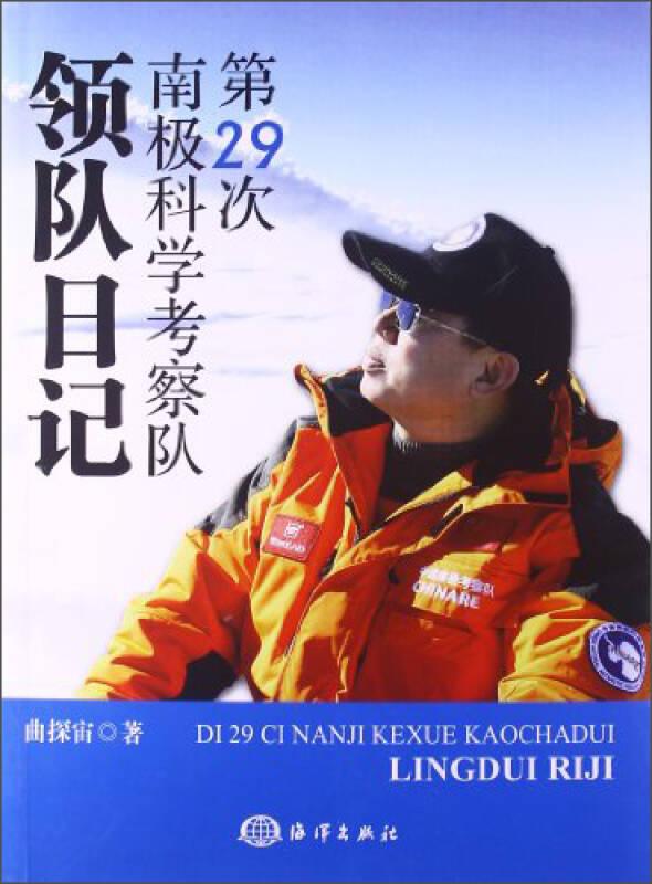 第29次南极科学考察队领队日记