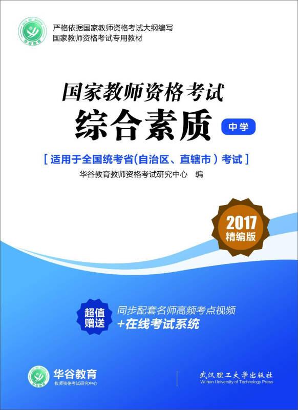 国家教师资格证考试用书  综合素质(中学)