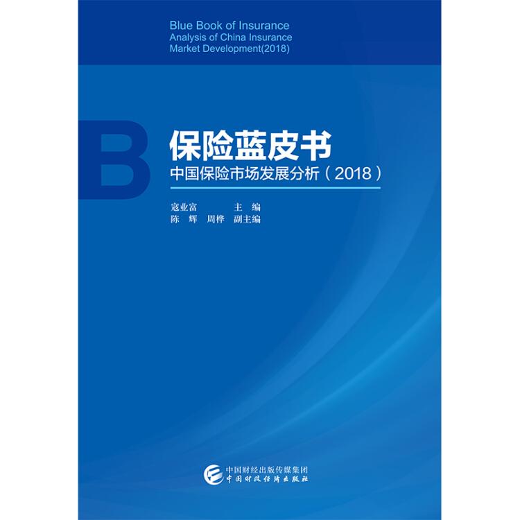 保险蓝皮书:中国保险市场发展分析(2018)