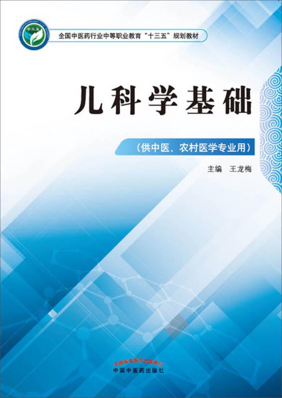 """儿科学基础·全国中医药行业中等职业教育""""十三五""""规划教材"""