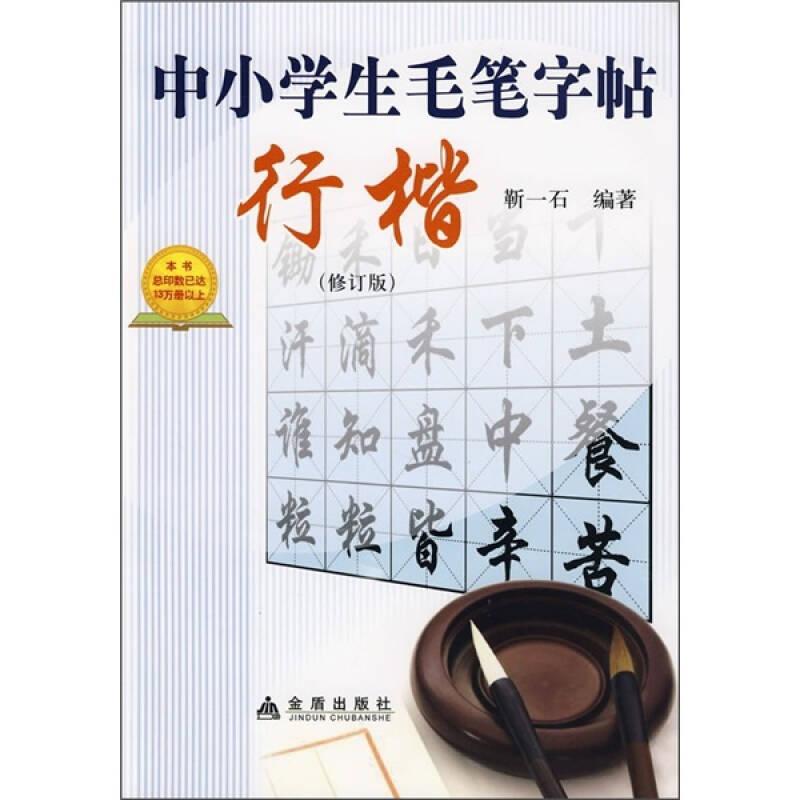 中小学生毛笔字帖:行楷(修订版)