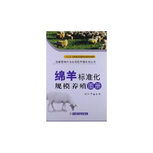 绵羊标准化规模养殖技术图册<精装>